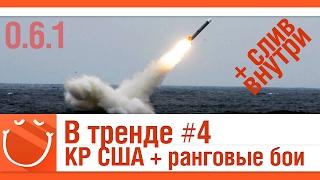 World of warships - В тренде #4 КР США + ранговые бои