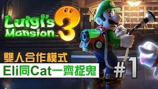 【雙人合作模式】#1 Eli 同 Cat一齊捉鬼 Luigi's Mansion 3 (Switch 遊戲攻略)