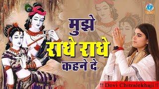 Mujhe Radhe Radhe Kehne De ओ पापी मन रुक जा ज़रा Devi Chitralekhaji