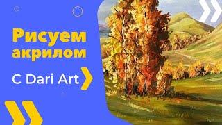 Рисуем осенний пейзаж АКРИЛОМ\ГУАШЬЮ. Видео урок! #Dari_Art