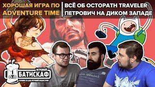 Поиски себя и хорошая игра по Adventure time - Игровой Батискаф