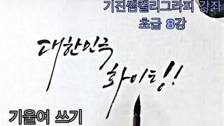 [캘리그라피 강좌] 초급8강, 기울여쓰기 Learning Calligraphy