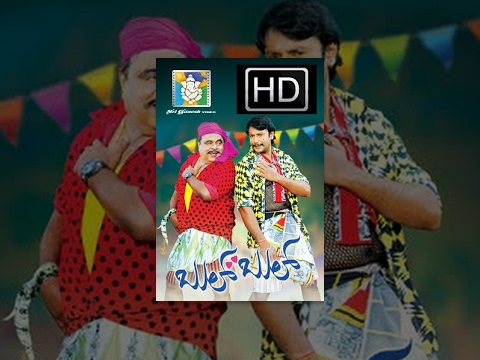 Download Kannada New Movies full 2016 |BulBul | Darshan, Rachita Ram. HD Mp4 3GP Video and MP3