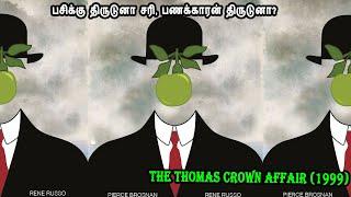 பசிக்கு திருடுனா சரி, பணக்காரன் திருடுனா? Tamil Dubbed Reviews & Stories of movies