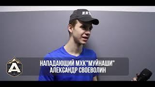 МЛК «JASTAR» Нападающий МХК «Муйнаши» Александр Своеволин прокомментировал матч против «Алматы»