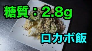 ロカボ飯1型糖尿病患者が作る〜おからで作るポテトサラダ〜低糖質