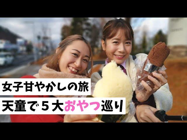 女子甘やかしの旅 天童で5大おやつ巡り(秋冬版)
