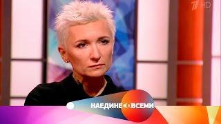Наедине со всеми - Гость Диана Арбенина. Выпуск от17.03.2017