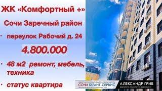"""4.800.000/ЖК """"Комфортный+"""" Сочи/48 м2 (ремонт, мебель, техника) #СочиSochi"""