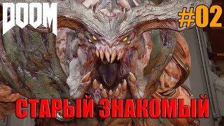 DOOM(2016) - КиберДемон Атакует! Ультра-Жестокость - #02