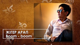 Жігер Арап - Boom - boom (аудио)