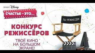 """""""Счастье - это..."""": Российский Disney подвёл итоги Конкурса режиссёров"""