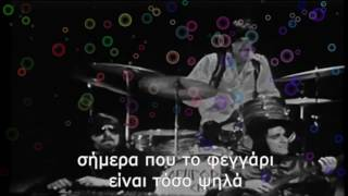 APHRODITE'S CHILD - The shepherd and the moon (Greek subs))
