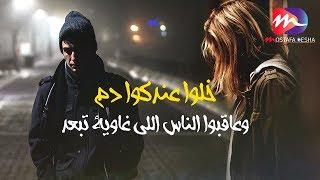 "تحميل اغاني اللى باعك متبيعوش اتبرع بيه "" حالات واتس اب روعه "" جامده اوي 2020 MP3"