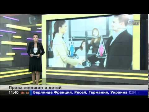 Казахстан: защита прав женщин и детей