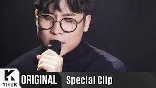 Special Clip(스페셜클립): J_ust(그_냥) _ Alone(혼자서)