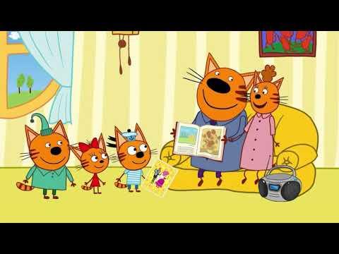 Три кота - три полоски песня.
