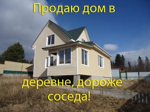2-е видео #Дом 120 кв.м.#брус 2 этажа 8 соток СНТ#Восток деревня#Ногово#Клин #АэНБИ #недвижимость