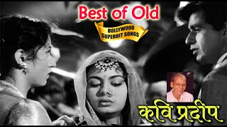 Kavi Prdeep Superhit Songs | कवी और गायक प्रदीप जी | Memories of Kavi Pradeep | Popular Hindi Songs