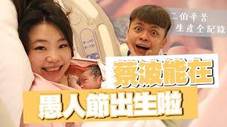 【蔡阿嘎新手爸媽日記#53】蔡波能在愚人節出生啦!二伯辛苦生產全紀錄!