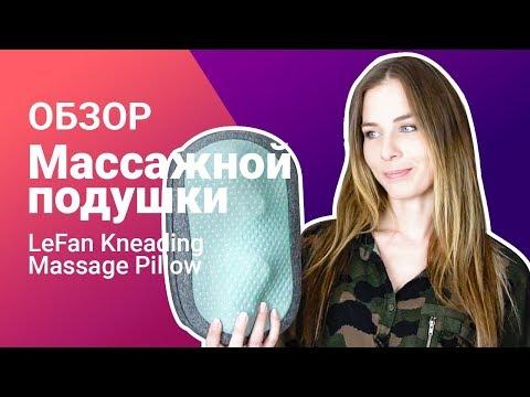 Обзор массажной подушки Xiaomi LeFan Kneading Massage Pillow