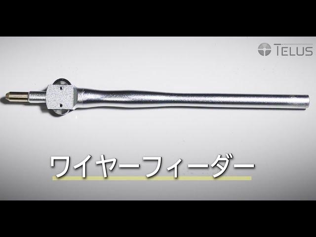【ワイヤーフィーダー】