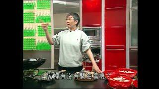 蘇施黃 阿蘇教煮薯仔炆雞翼 (一粒鐘真人蘇) - 有線電視