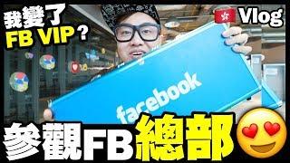 【Vlog】我變了Facebook VIP?!第一個參觀FB總部的Creator