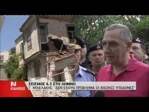 Γ. Μιχελάκης: Μικρής κλίμακας οι ζημιές στη Λήμνο [video]