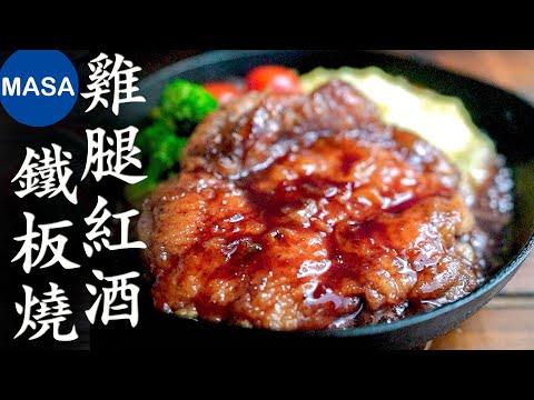 日式鐵板料理做出洋食風雞腿紅酒鐵板