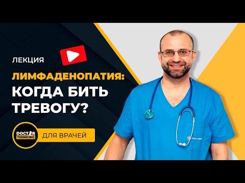 Лимфоаденопатия: когда бить тревогу? - Александр Калинчук
