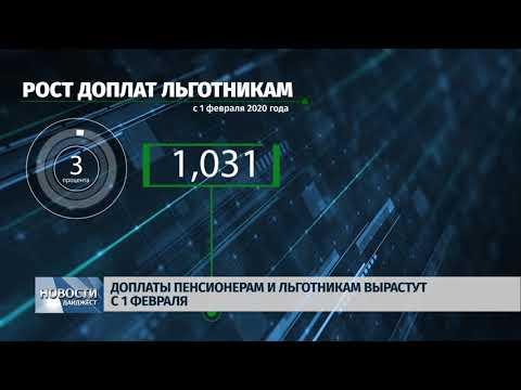Новости Псков 20.01.2020 / Выплаты пенсионерам и льготникам вырастут с февраля