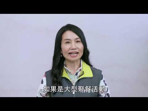 防疫新生活 餐廳用餐篇 國語 吳秀梅署長