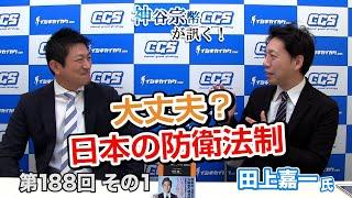 第188回① 田上嘉一氏:大丈夫?日本の防衛法制