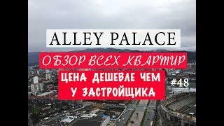 Alley Palace.Обзор всех квартир которые остались на продажу! ЦЕНЫ ДЕШЕВЛЕ, ЧЕМ У ЗАСТРОЙЩИКА