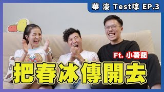 【Test嗱】EP.3 呀冰呀J神邏輯輾壓|華浚又輸? ft. 小薯茄