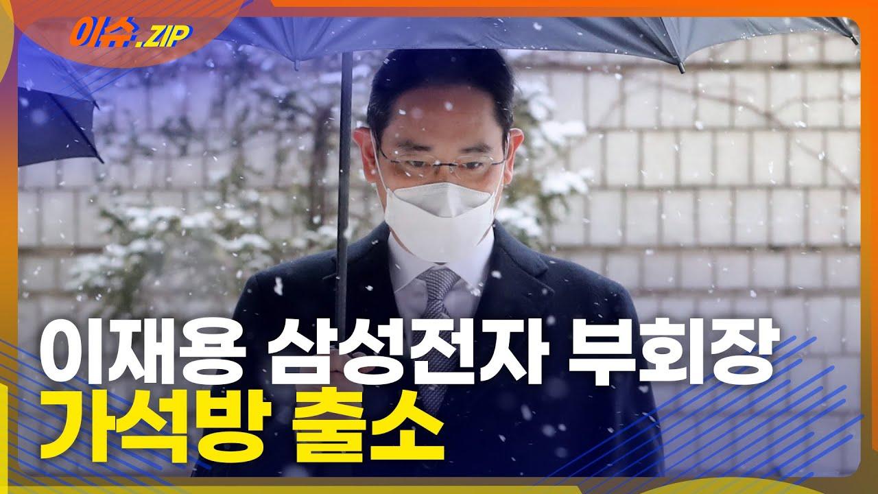 """이재용 삼성전자 부회장 가석방 출소 """"국민 여러분께 죄송"""""""