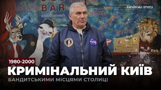 Київ бандитський. Як зароджувалися банди і хто їх очолював в лихі 90-ті (частина 1)