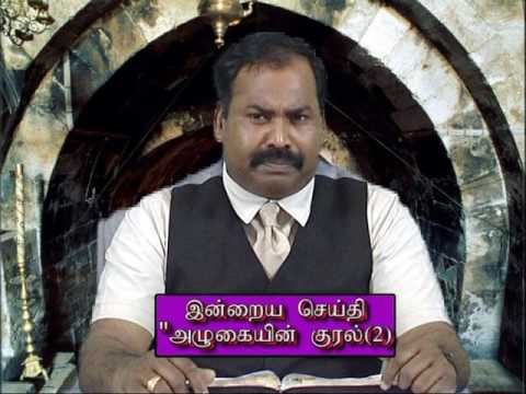azlukaiyin kuralai ketpavar message by Pas.Devanesan part.2