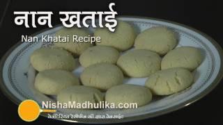 Nankhatai recipe – Nan khatai recipe – Naan Khatai