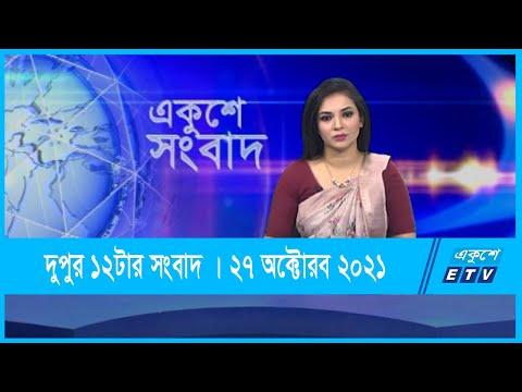 12 PM News | দুপুর ১২টার সংবাদ | 27 October 2021