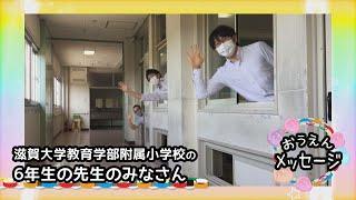 【おうちで朝の会】2020/05/20放送