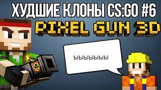 ХУДШИЕ КЛОНЫ CS:GO #6 - PIXEL GUN 3D