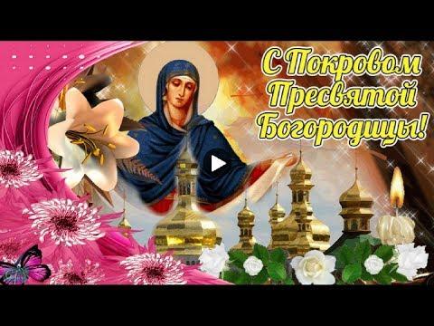 Покров 14 Октября Красивое Поздравление с Покровом Пресвятой Богородицы Музыкальные открытки