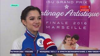 2016-12-10 - Grand Prix Final 2016   Интервью Евгении МЕДВЕДЕВОЙ после произвольной программы