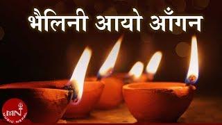 Bhailini Aayo Aagana | Tiharai Aayo Lau Jhilimili | Tihar Song | Bhaili Song | Lochan Bhattarai