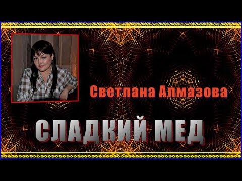 "С.Алмазова  ""СЛАДКИЙ МЕД"""