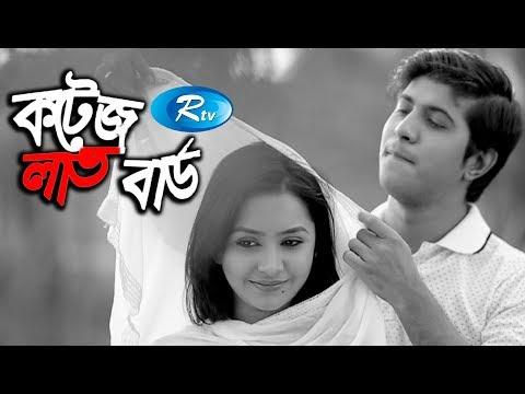 Cottage Love Bird | Towsif | Prosun Azad | Bangla Natok 2018 | Rtv