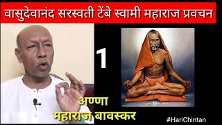 Vasudevanand Saraswati Maharaj Pravachan Part 01    By Hari Chintan    Hindi #harichintan