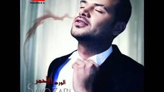 تحميل و مشاهدة اغنية سامو زين - حبيبى وانا | نسخة اصلية | جديد 2012 MP3